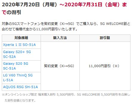 [7月31日まで]ドコモ5Gスマホ機種変更割引一部終了/LG Style3発売記念特典も終了