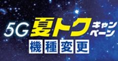 7月10日からau 5GスマホXperia1II SOG01機種変更向け値下げ-5G夏トクキャンペーン