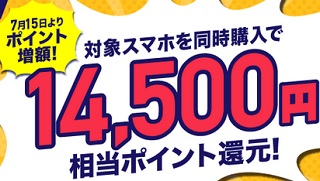 [Redmi Note9S在庫]7月15日~ビッグローブモバイル契約特典 増額14500円相当還元