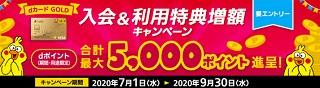 キャッシュレス還元が終わってもdカードGOLDで+25%還元 最大1.8万円相当 期間限定1ヶ月延長中!