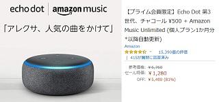 [超得]アマゾン Echo Dot第3世代がたった500円!Amazon Music Unlimitedセットで1280円
