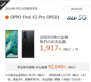 au5G最高クラススペックで一括7万円~ OPPO Find X2 Pro OPG01にお買い得感