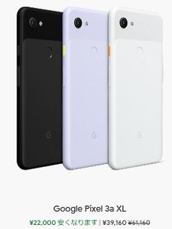 [7/5まで在庫限り]Google Pixel 3a XLが一括39160円に値下げセール 契約不要