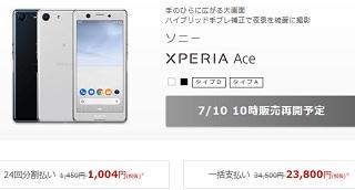 [激安]7月10日10時~ IIJmio Xperia Aceを23800円に値下げ 他社の半額近い安価に