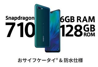 [クーポンあり]7月1日~楽天モバイルUN-LIMIT申し込み特典が劣化 代わりにReno A128GBが値下げ3.1万円に