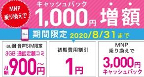 [Xperiaが安い]IIJmio2020年7月新キャンペーン スマホ値下げやMNPキャッシュバック特典もあり