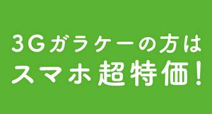 ガラケー ソフトバンク 3g