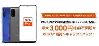 [8月限定]auの最新Galaxyスマホで最大3000円相当au Pay 機種変更キャッシュバックが貰える