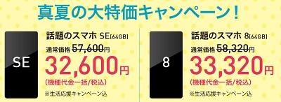 [8月16日まで]ソフトバンクiPhone SE2/iPhone8がMNP限定一括値下げ スマホ最安980円プラン~利用可能