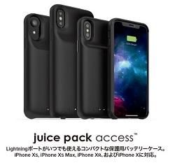 型落ちiPhone X/XS/XR電池長持ち化出来るバッテリーケースが72%値下げの2980円