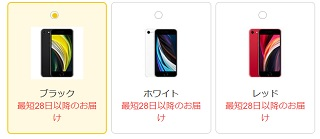 [ワイモバイル在庫あり]YahooモバイルでiPhone SE2発売開始!機種変更は27日10時から