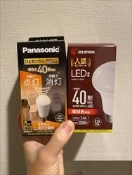 [購入して比較]トイレ用人感センサー付きLED電球 パナソニック製とアイリスオーヤマ製の感度・反応の違い