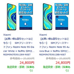 2020年超高コスパスマホ Redmi Note9S 6GB版が24800円に大幅値下げ 格安SIMパッケージ付き