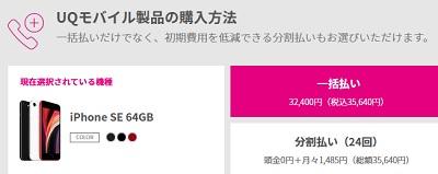 auからUQモバイル新プランに乗り換えでiPhoneSE2が3万円台の激安に 月々の料金・購入方法解説