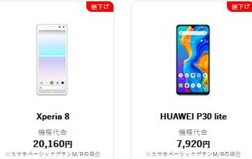 [8月6日~]ワイモバイル型落ちスマホ値下げ-人気のXperiaや多機能カメラスマホもお手軽価格に