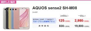 [1人1台限定]IIJmio AQUOS sense2一括2980円 初期費用1円+かけ放題オプション付き月額480円~