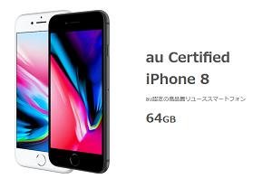 iPhone SE2の半額以下!UQモバイルがau認定iPhone8中古を販売 1.7万円~