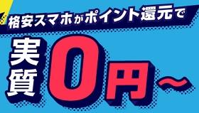 [9/15~]ビッグローブモバイル特典増量で実質スマホ値下げ 最大2万円還元や月額値引き・