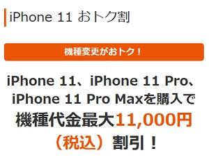 [9月18日~]iPhone12登場前にauがiPhone11の機種変更値下げ!在庫限り・期間限定でおトク割に追加