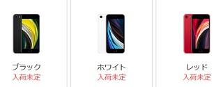 [随時更新]ワイモバイルiPhone SE2 128GB/64GB在庫・入荷情報-価格・値引きキャンペーン