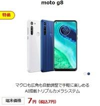 9月1日~ OCNモバイルONE格安スマホ7周年セールでスマホ値下げ 一括1円~最新機種も割安