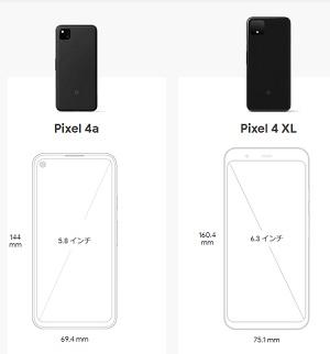 [9/11~]Googleスマホ最上位Pixel4XLの期間限定値下げ Pixel4a/Pixel5登場による在庫処分