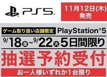 [PS5予約/在庫情報]PlayStation5取扱店・購入・最速入手方法(予約ページリンクあり)