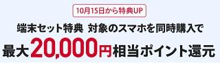 ビッグローブ格安SIMでiPhoneSE2が実質2.6万円に値下げ 3GB音声6ヶ月200円~超激安回線に