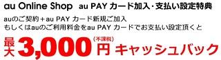 [10/9~]auオンライン5Gスマホ機種変キャンペーン au Payカード最大3000円相当キャッシュバック追加