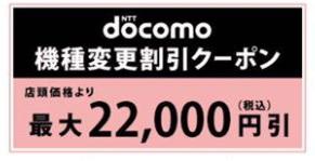 ドコモがiPhone12Pro値引きクーポンを配布 機種変更で最大22,000円引き クーポン利用方法