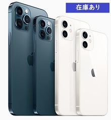 [予約不要]すぐ買えるiPhone12/Pro在庫状況-SIMフリー・au/SB/ドコモ各社入荷連絡あり