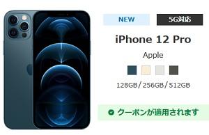 ソフトバンクiPhone12Proウェブ割で21,600円値引き&クーポンでさらに1万円還元