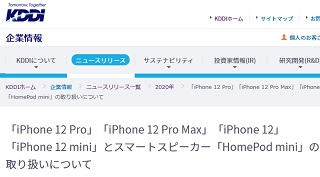 今年は夜から!2020年10月16日21時開始 iPhone12Pro予約ページリンク集(最速購入手順解説)