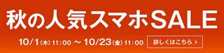 2020年10月1日~ OCN秋のスマホセール Redmi Note9S値下げや新機種Xperia10 IIも安い