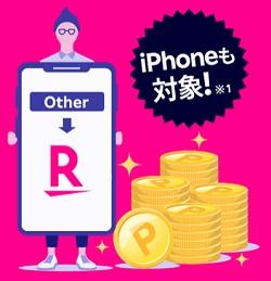 [10/9開始]iPhoneも対象楽天モバイル新キャンペーン SIMのみ契約最大12300ポイント付与