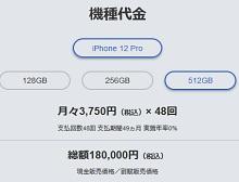 ソフトバンクiPhone12 Pro 5G料金プランはいくら?iPhoneを安く買う・月額料金を安くする方法