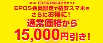 [11月18日~]OCNモバイルONEセット motog9play一括500円,OPPO A73が7千円セール