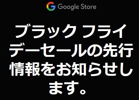 2020年版ブラックフライデー値下げ予定Pixel4XL用純正ケース5280円→1980円アウトレットセール