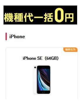 サービス終了間近まで粘った人向け ワイモバイルPHSから機種変更 iPhone SE2一括0円