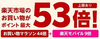 [11/4~]iPhone12で楽天モバイル申し込みのチャンス 楽天市場で最大53倍還元が狙える