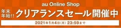 [12月23日~在庫処分セール]au激安スマホGalaxy A20(SCV46) 機種変更でも一括5500円に値下げ