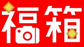 カメラのキタムラ デジカメや家電入り2021年福箱(福袋)販売情報 中身と販売価格-購入方法