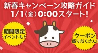 [1月1日0時~]楽天市場2021年福袋・初売りキャンペーン告知 高ポイント還元やクーポン攻略法
