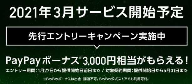 [要エントリー]2021年ソフトバンク新料金「2980円プラン」SoftBank on LINE事前予約でPayPay特典還元