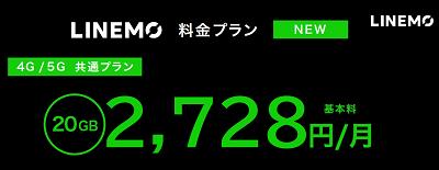 LINEMO(ラインモ)対応機種(SIM/eSIM) のiPhone価格と性能比較-おすすめ機種