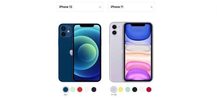 ahamoのiPhone11が安い! 発売当時に比べて4割引 iPhone12の半額で買えるeSIM対応モデル