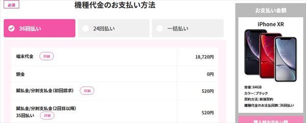 [ニュース]2021年3月12日~ UQモバイル iPhone XR 64GBを半額以下18,720円へ値下げ