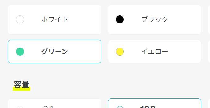 ahamo激安4.9万円~iPhone 11にパープル・グリーン在庫入荷 かつて品薄だった人気色も買える