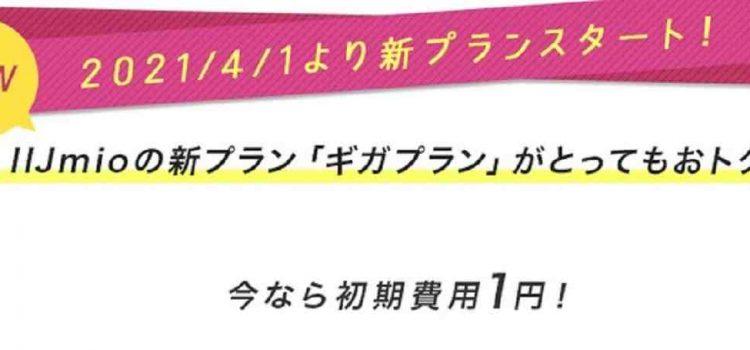 IIJmio eSIMプラン料金値下げ 初期費用も1円から始められるiPhoneのデュアルSIM運用