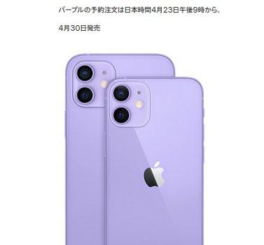 NTTドコモ iPhone12パープルを4月23日午後9時から受付開始 5G Welcome割対象外へ/ahamoユーザーは予約不可